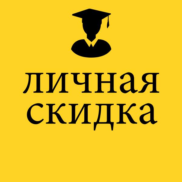 aktsiya-ingleks-userdniy-student-lichnaya-skidka-za-regulyarnoe-poseschenie-zanyatiy