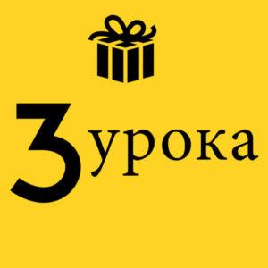 промокод инглекс на 3 бесплатных урока