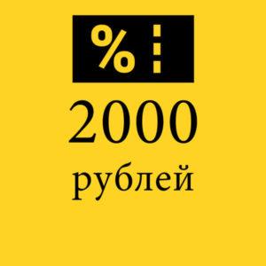 промокод skyeng на скидку 2000 рублей при оплате тарифа от 8 уроков