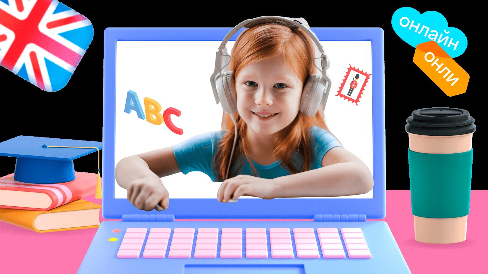 онлайн-школы английского языка для детей